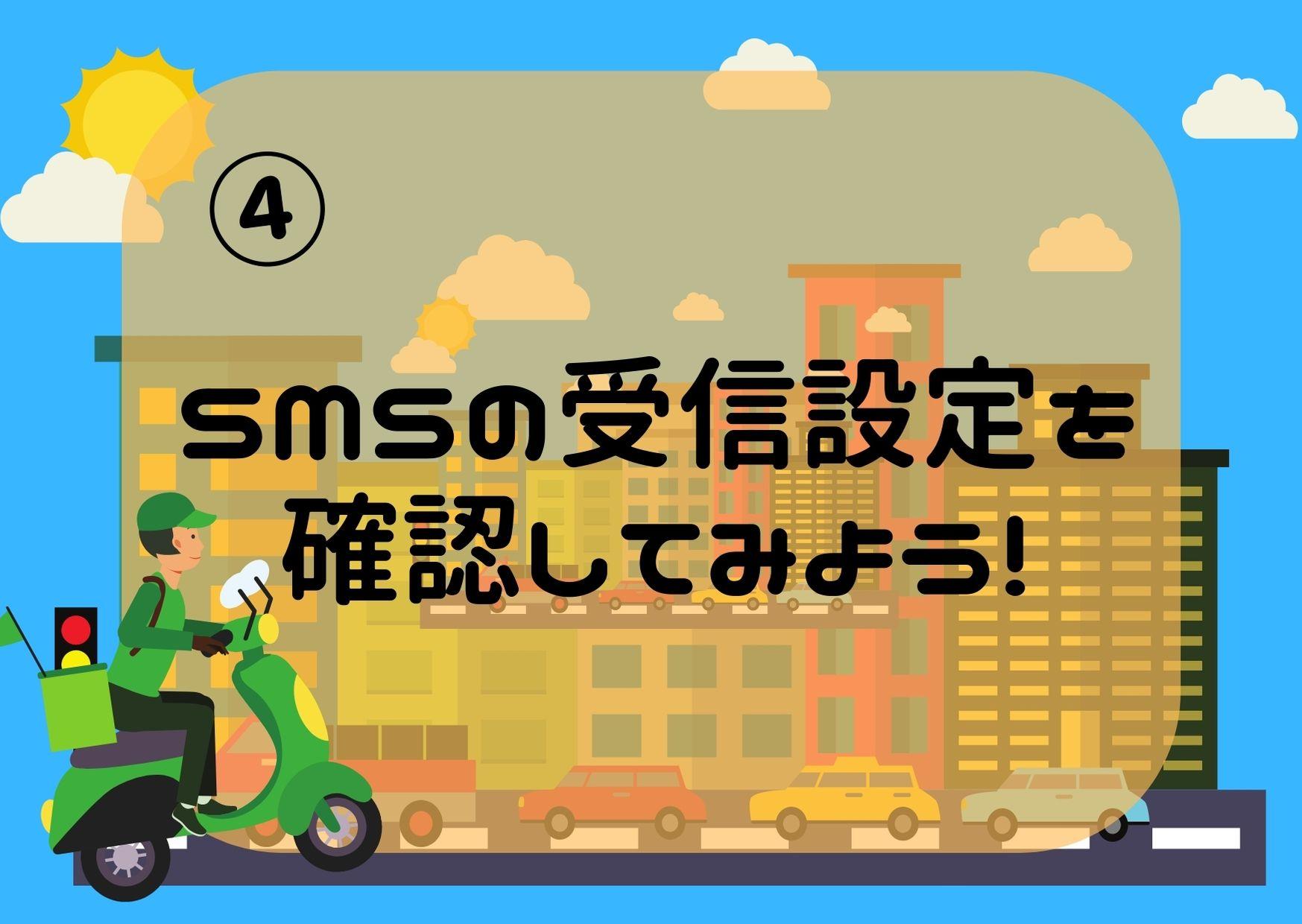 SMSの受信設定を確認してみよう!