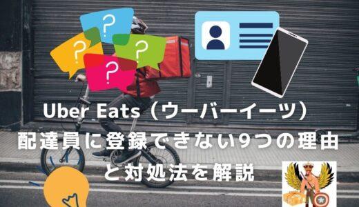 【2021年最新版】Uber Eats(ウーバーイーツ)配達員に登録できない9つの理由と対処法を解説