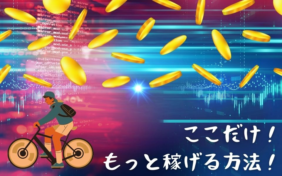 ここだけ!当ブログ独自の紹介コードキャンペーン!