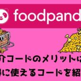 【5,000円】foodpanda(フードパンダ)の配達ライダー紹介コードキャッシュバックキャンペーン!紹介コードを使ってキャッシュバックをもらう方法を解説!