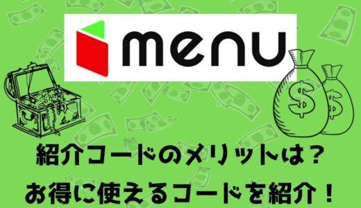 【15000円】menu(メニュー)の配達クルー紹介コードキャッシュバックキャンペーン!紹介コードを使ってキャッシュバックをもらう方法を解説!
