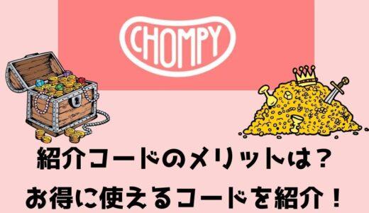 Chompy(チョンピー)の配達クルー紹介コードキャンペーン!他サービスのキャッシュバック率も上昇!