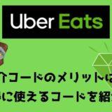 Uber Eats配達パートナーの紹介コードキャッシュバックキャンペーン!紹介コードを使ってキャッシュバックをもらう方法を解説!