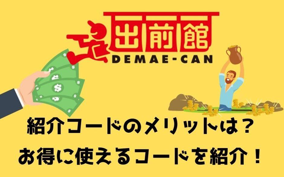 【20000円】出前館配達員の紹介コードキャッシュバックキャンペーン!紹介コードを使ってキャッシュバックをもらう方法を解説!