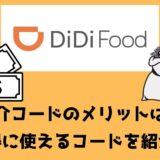 DiDi Food(ディディフード)の紹介コードとは?メリットはあるの?