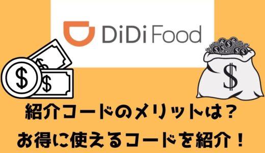 DiDi Food(ディディフード)の配達パートナー紹介コードキャッシュバックキャンペーン!紹介コードを使ってキャッシュバックをもらう方法を解説!